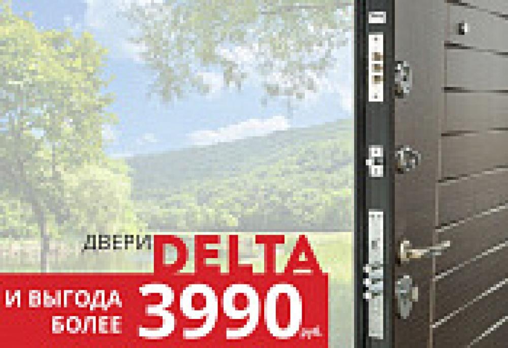 До 31.12.2018г. действует акционное предложение: модели Delta 05 и Delta 07 с выгодой до 3 990 руб!