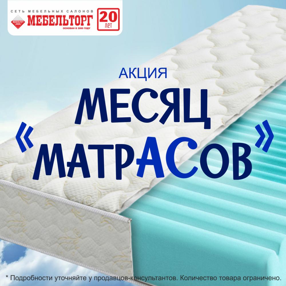 МебельТорг